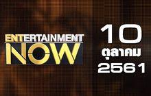 Entertainment Now  Break 2 10-10-61