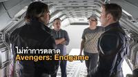 Marvel Studios ตัดสินใจ ไม่ทำการตลาดให้กับหนัง Avengers: Endgame