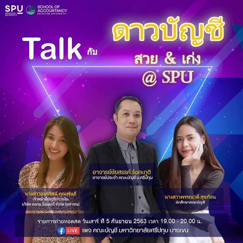 ชวนฟัง! ดาวบัญชี SPU สวย&เก่ง  Talk Online