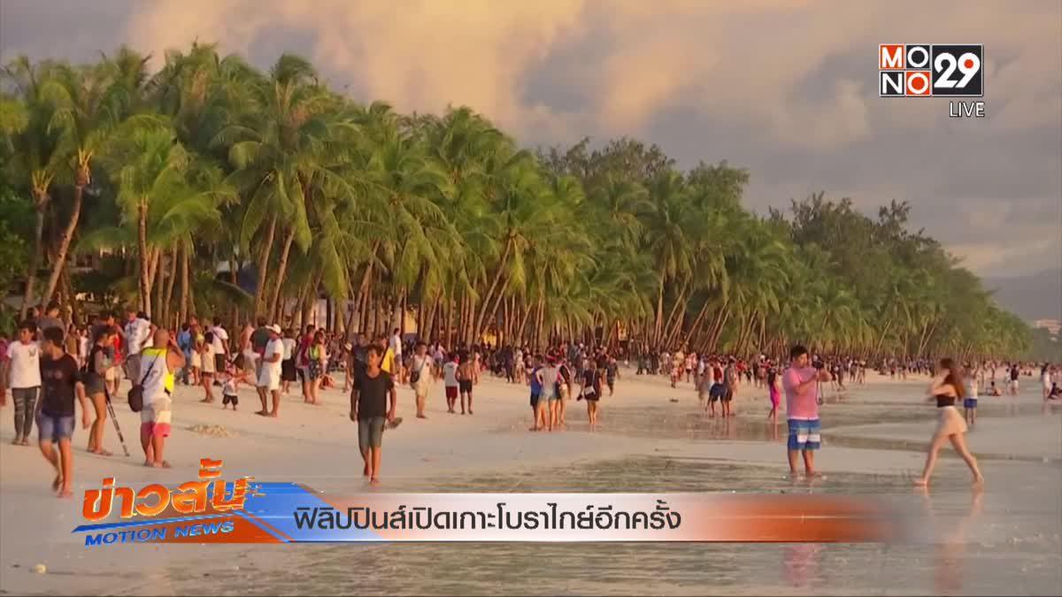 ฟิลิปปินส์เปิดเกาะโบราไกย์อีกครั้ง