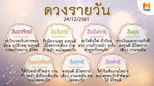ดูดวงรายวัน ประจำวันจันทร์ที่ 24 ธันวาคม 2561 โดย อ.คฑา ชินบัญชร