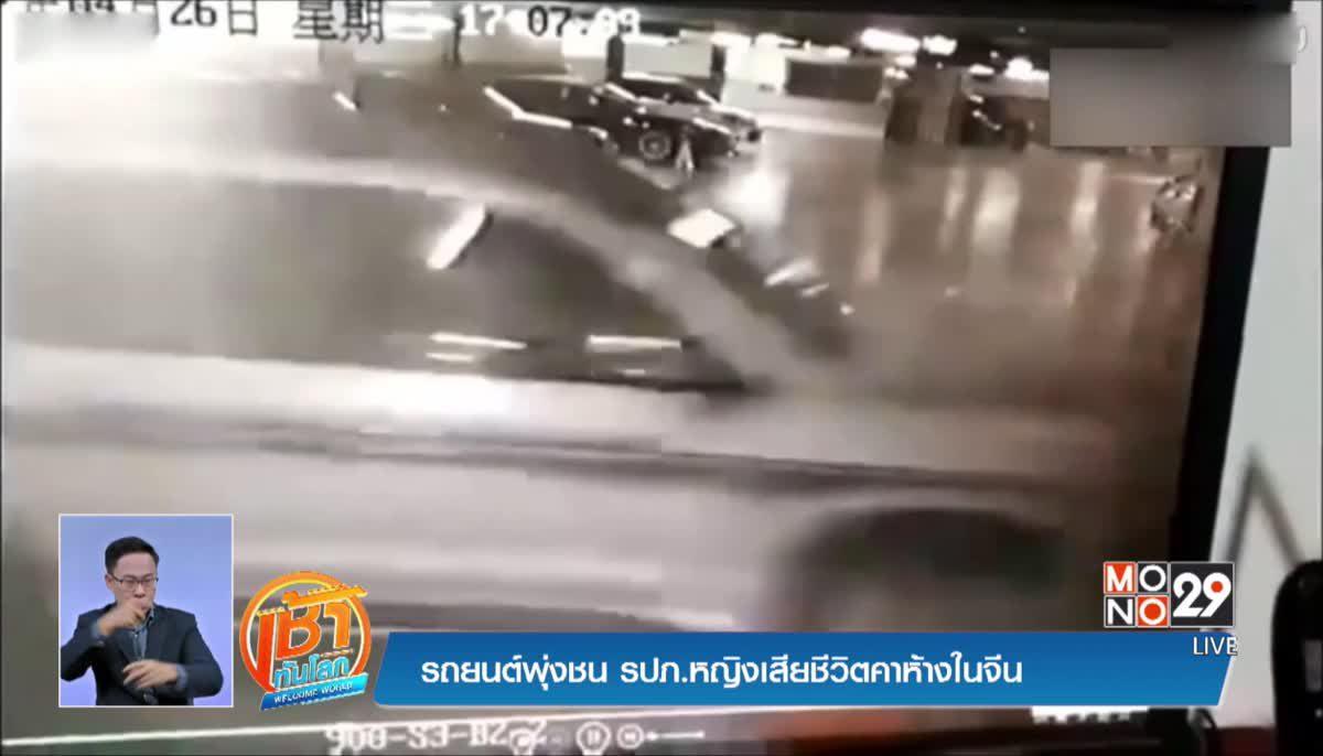 รถยนต์พุ่งชน รปภ.หญิงเสียชีวิตคาห้างในจีน
