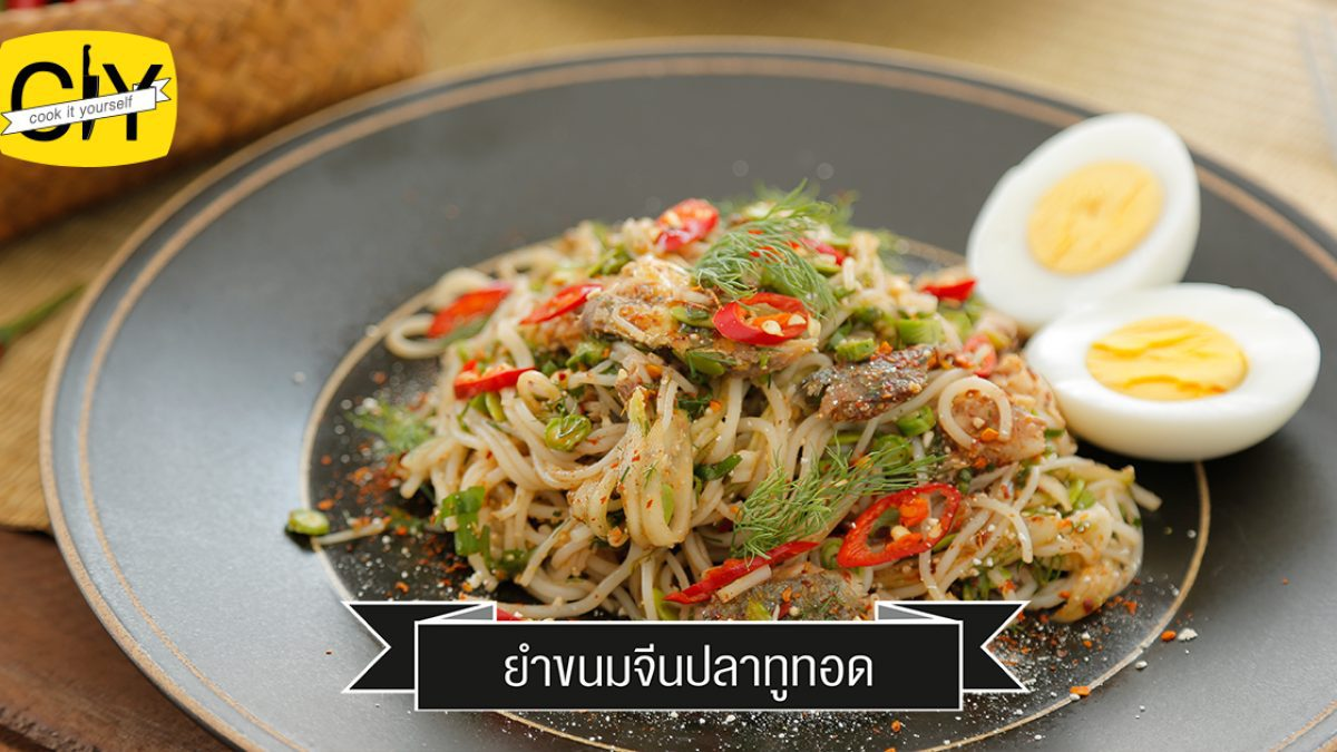 CIY - cook it yourself  ยำขนมจีนปลาทูทอด