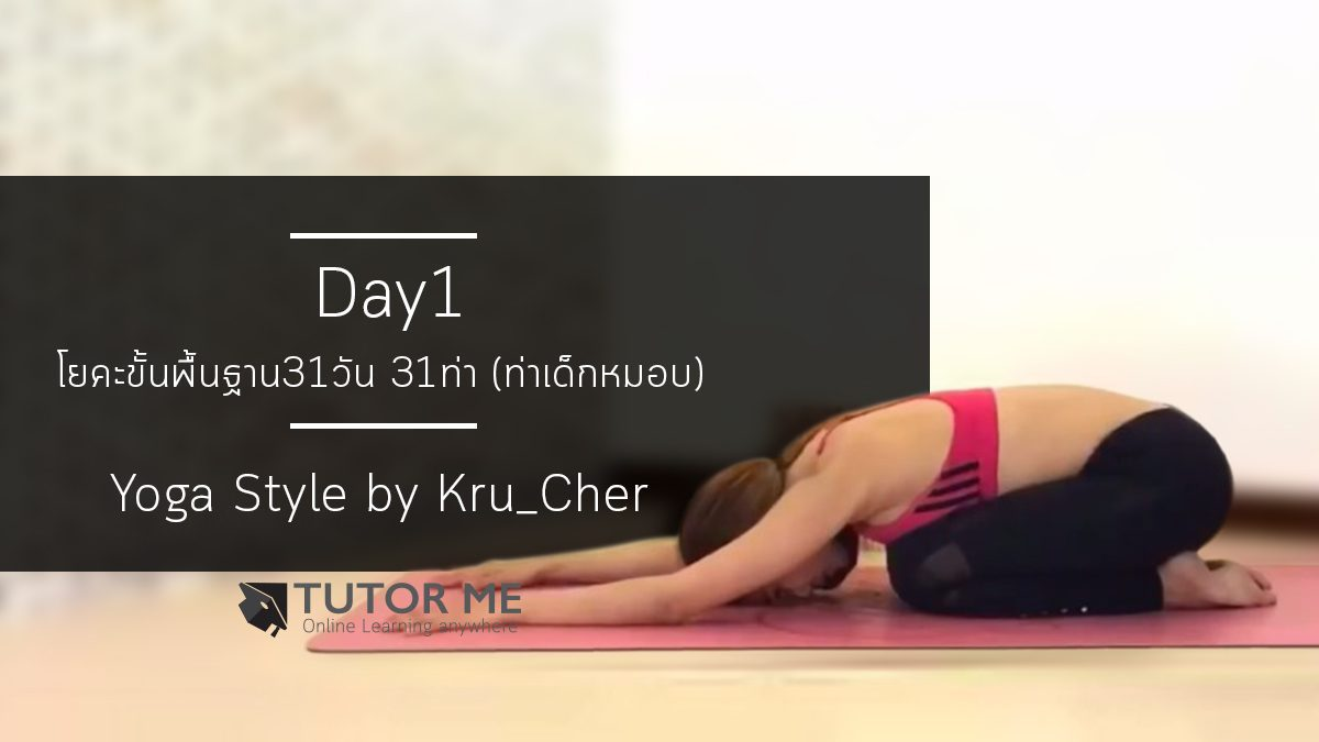 Basic by Kru'Cher - Day1 : Child's pose (ท่าเด็กหมอบ)