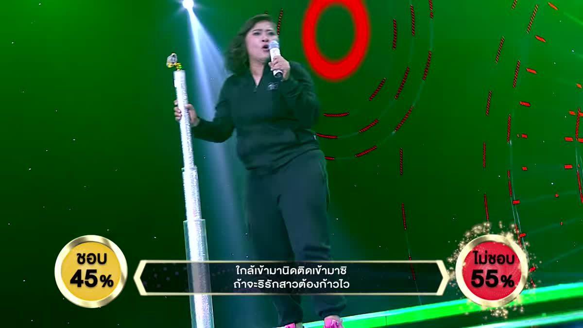 เพลง กระแซะเข้ามาซิ - โอปอล์ ธิดา | ร้องแลก แจกเงิน Singer takes it all | 2 เมษายน 2560