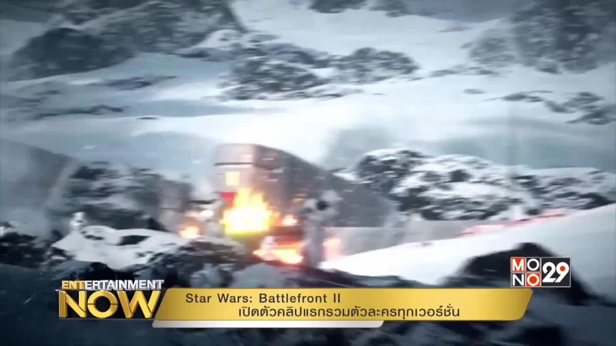 Star Wars: Battlefront II เปิดตัวคลิปแรกรวมตัวละครทุกเวอร์ชั่น