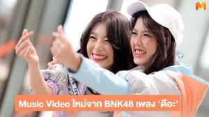 กรี๊ดแตก!! BNK48 ปล่อย MV เพลงใหม่ 'ดีอะ' พร้อมชงคู่ชิป เขย่าใจแฟนคลับ