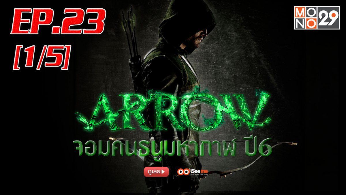 Arrow จอมคนธนูมหากาฬ ปี 6 EP.23 [1/5]