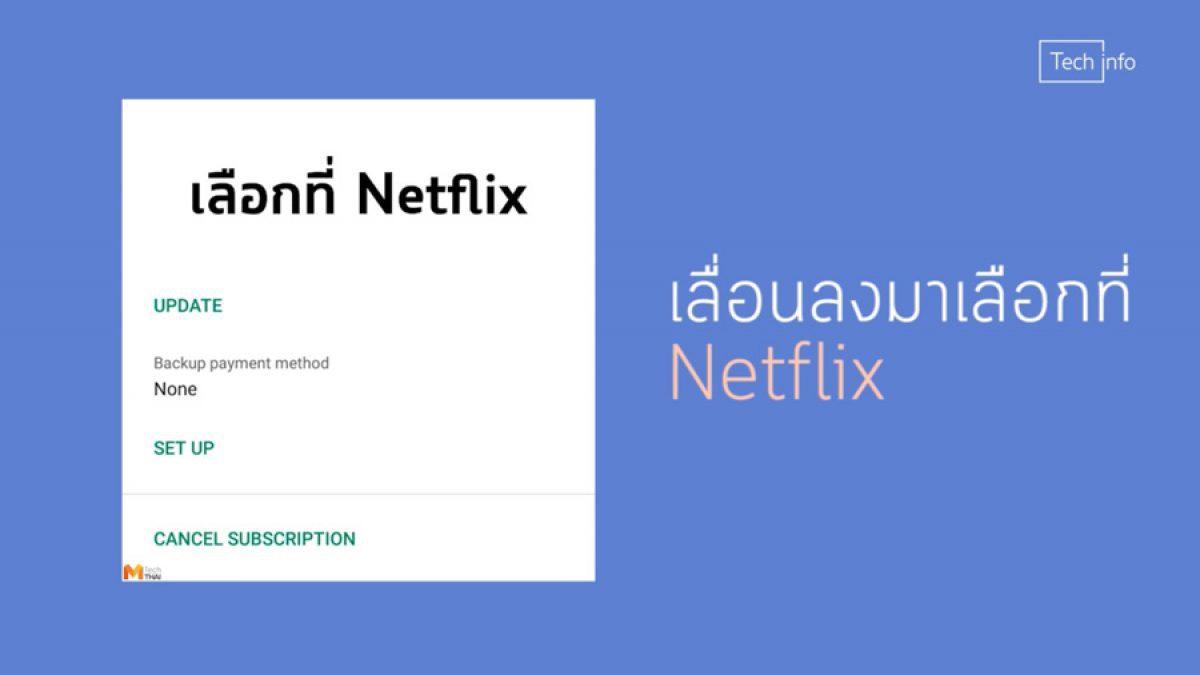 วิธียกเลิก Netflix สำหรับมือถือ Android สะดวกรวดเร็วแบบง่ายๆ