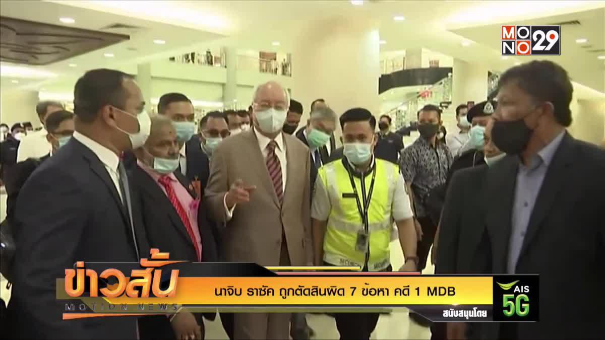 """""""นาจิบราซัค"""" ถูกตัดสินผิด 7 ข้อหาคดี 1MDB"""