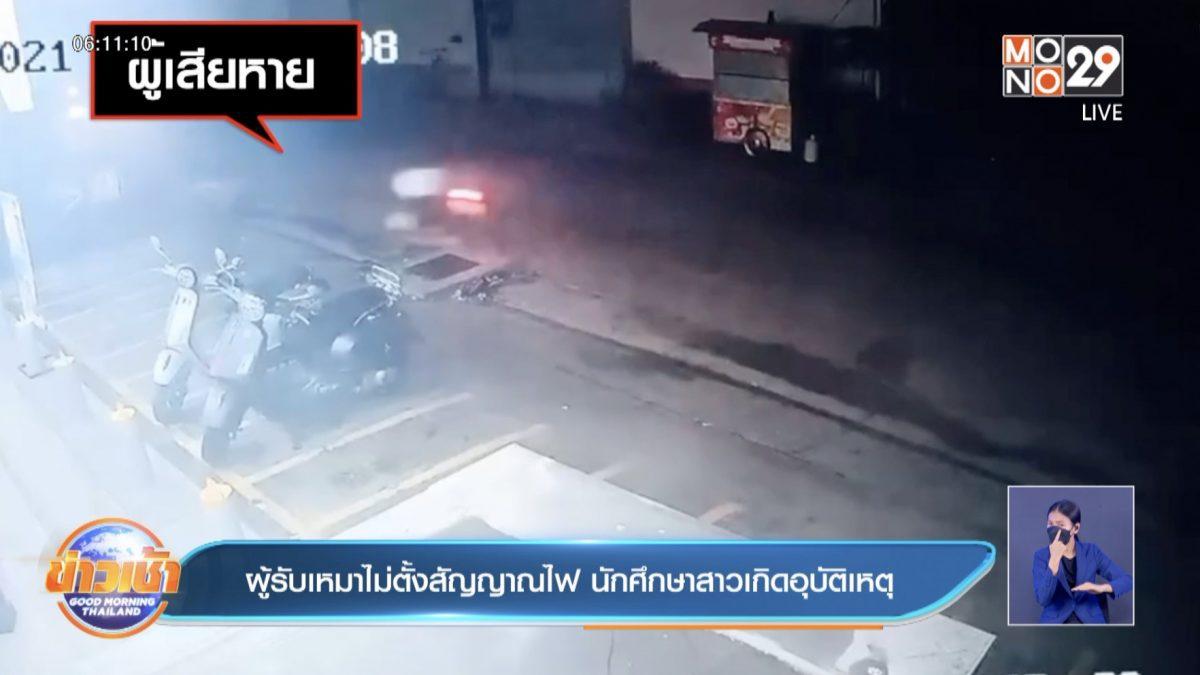 ผู้รับเหมาไม่ตั้งสัญญาณไฟ นักศึกษาสาวเกิดอุบัติเหตุ