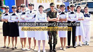 เปิดเส้นทางการสอบเข้า ทหารหญิง ทุกเหล่าทัพ ต้องเรียนจบด้านไหน เปิดรับเมื่อไหร่