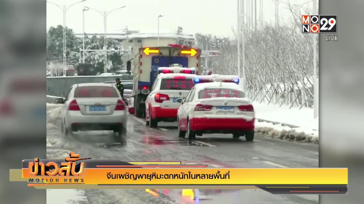 จีนเผชิญพายุหิมะตกหนักในหลายพื้นที่