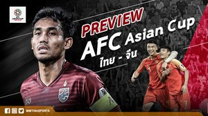 Preview AFC Asian Cup : ล่าประวัติศาสตร์หน้าใหม่! ทีมชาติไทย – ทีมชาติจีน