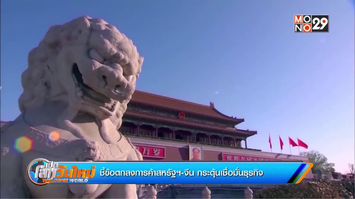 ชี้ข้อตกลงการค้าสหรัฐฯ-จีน กระตุ้นเชื่อมั่นธุรกิจ