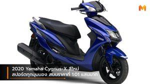 2020 Yamaha Cygnus-X สีใหม่สปอร์ตทุกมุมมอง สนนราคาที่ 1.01 แสนบาท