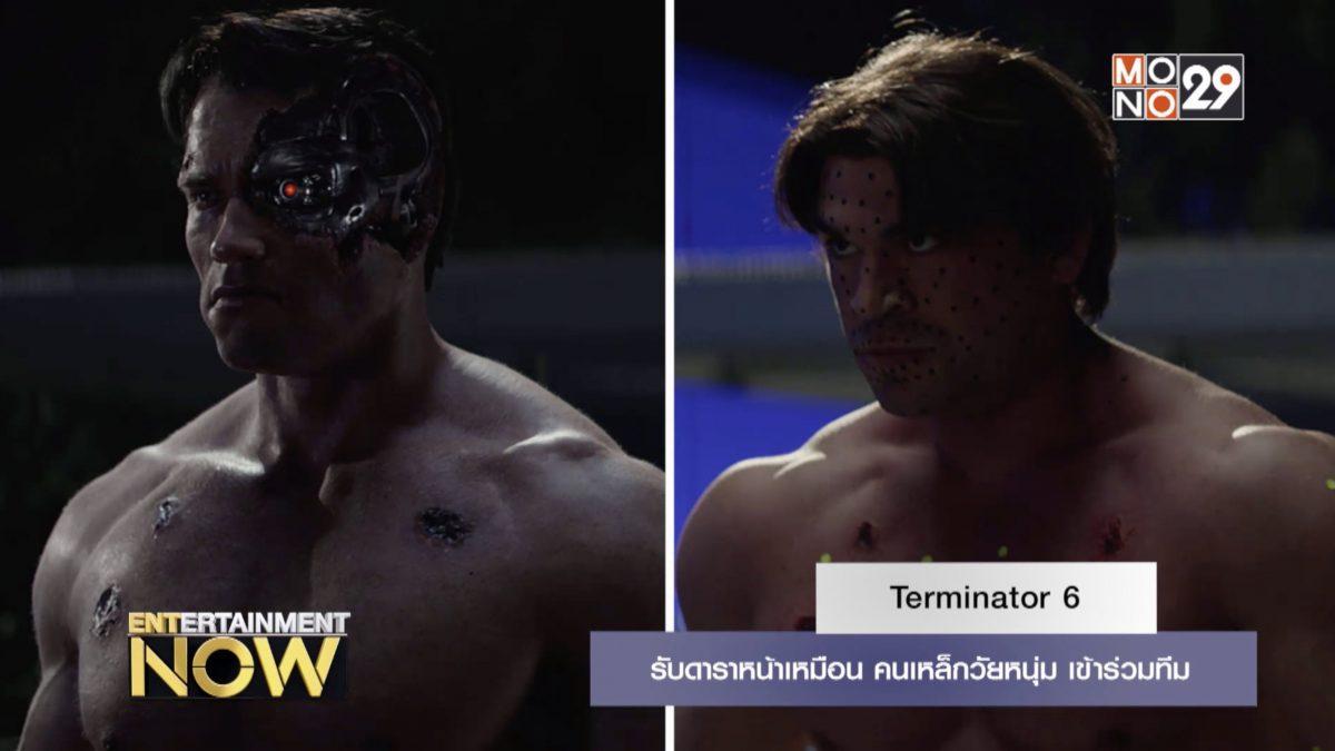 Terminator 6 รับดาราหน้าเหมือน คนเหล็กวัยหนุ่ม เข้าร่วมทีม