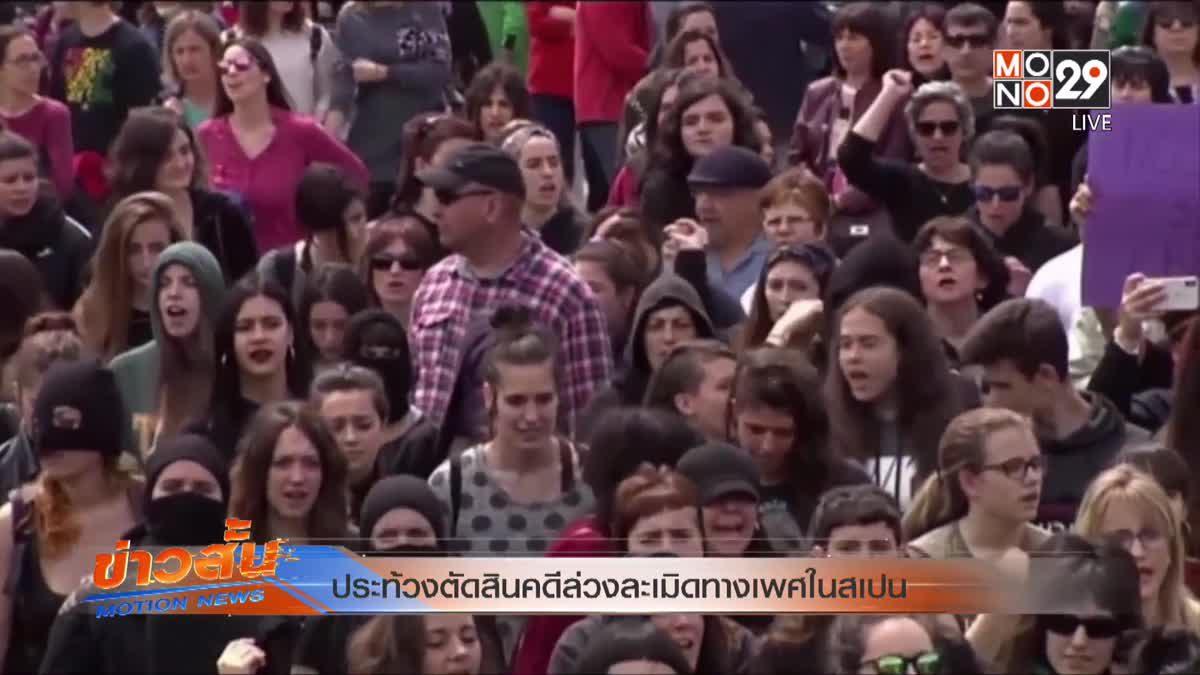 ประท้วงตัดสินคดีล่วงละเมิดทางเพศในสเปน