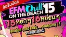 ร่วมสนุกชิงบัตรคอนเสิร์ต EFM x CHILL ON THE BEACH 15 หยกๆ 16 หย่อนๆ