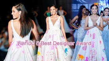 ไทยติดท็อป 5 จีน แอฟริกาใต้ คว้ารางวัล Best Designer Award บนเวทีมิสเวิลด์ 2018