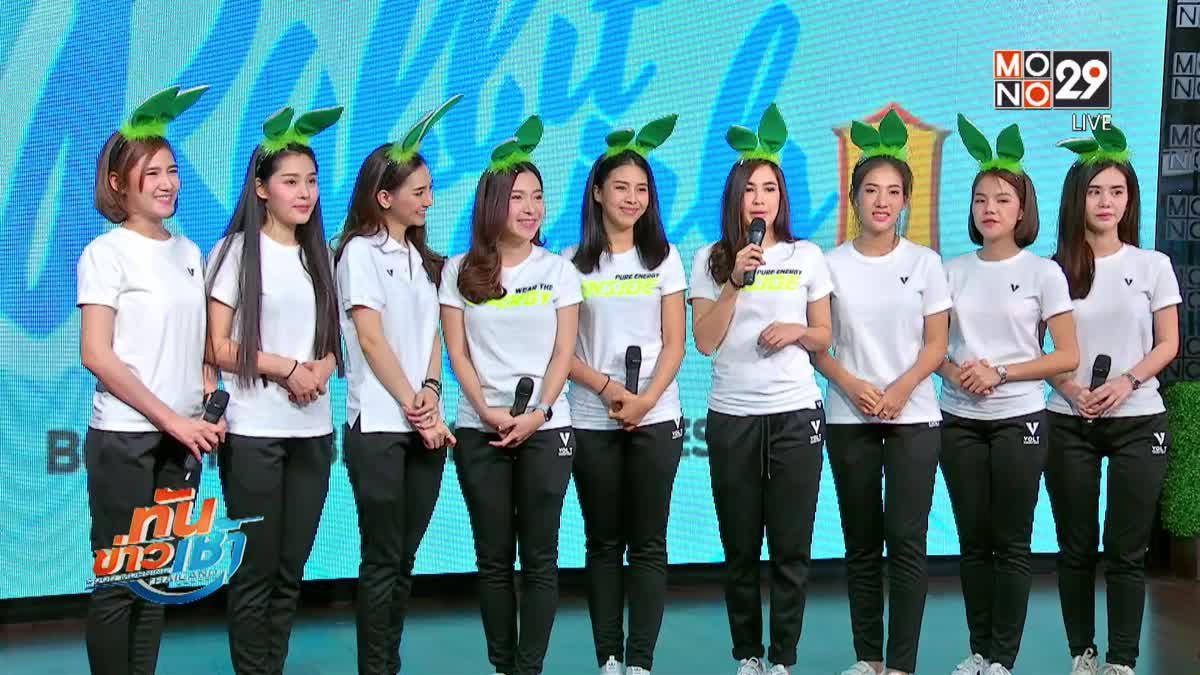 """9 สาวสวย """"Rabbit Girls"""" ชวนแฟนๆ ค้นหาสุดยอด """"Rabbit Girls 2018"""""""
