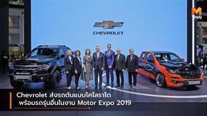 Chevrolet ส่งรถต้นแบบโคโลราโด พร้อมรถรุ่นอื่นในงาน Motor Expo 2019