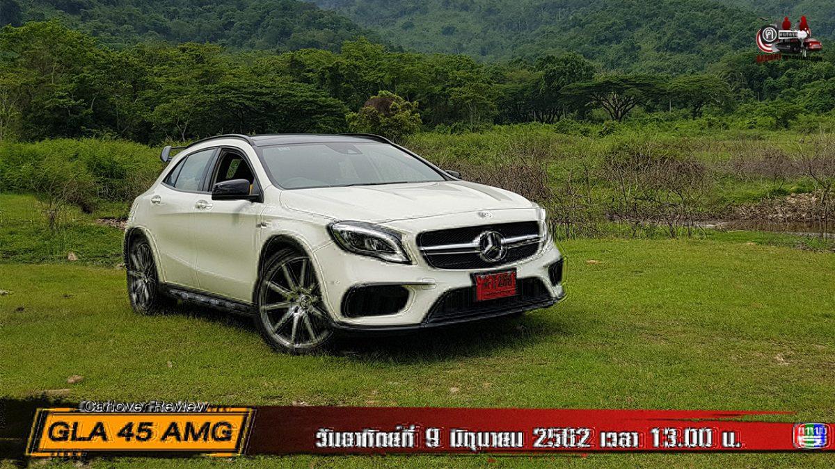 ทดลองขับ Mercedes-AMG GLA 45 แรงดีหรูด้วย แต่จะคุ้มหรือปล่าว..