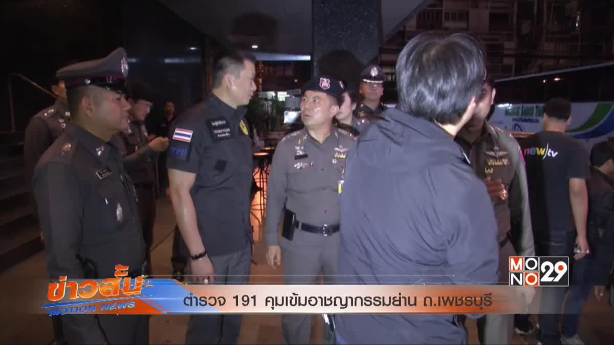 ตำรวจ 191 คุมเข้มอาชญากรรมย่าน ถ.เพชรบุรี