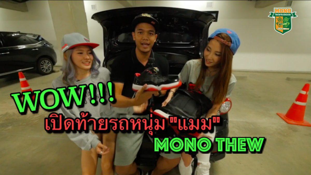 """WOW!! เปิดท้ายรถหนุ่ม """"แมม"""" Mono Thew"""