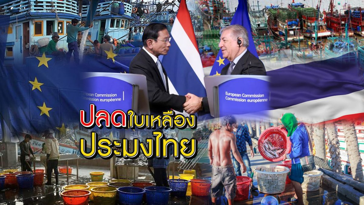 ปลดใบเหลืองประมงไทย 09-01-62