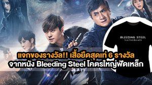 ประกาศผล : แจกของรางวัล!! เสื้อยืดสีดำสุดเท่ จากภาพยนตร์เรื่อง Bleeding Steel โคตรใหญ่ฟัดเหล็ก