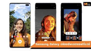 Samsung ประกาศอัพเดทซอฟท์แวร์ยกทุกฟีเจอร์เด่นบน Galaxy Note