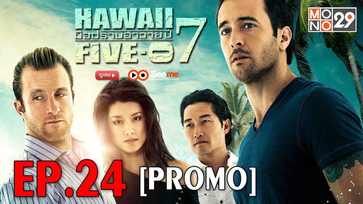 Hawaii Five-O มือปราบฮาวาย ปี 7 EP.24 [PROMO]