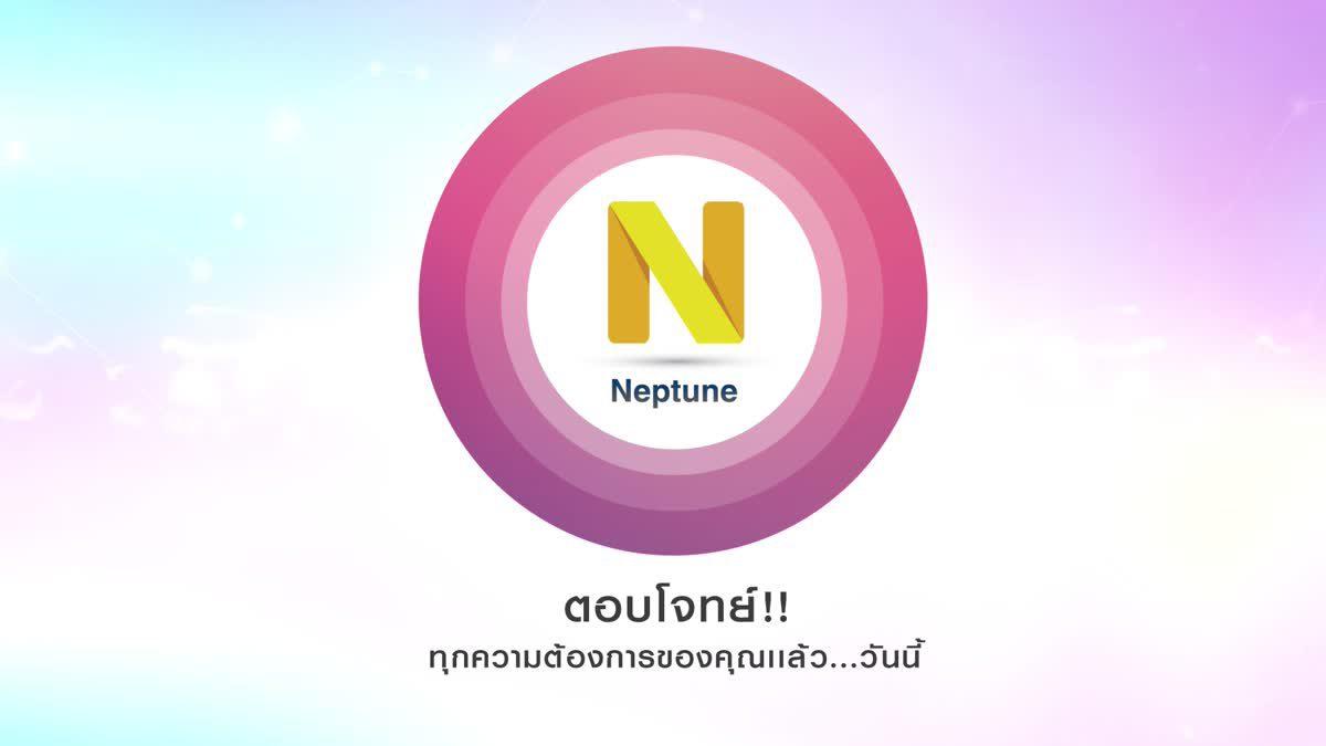 แนะนำแอปพลิเคชัน NEPTUNE ดูดวงออนไลน์ ง่ายกว่าที่คิด