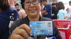 ประชาชนแห่ใช้ บัตรสวัสดิการแห่งรัฐ ช่วยเหลือผู้มีรายได้น้อย
