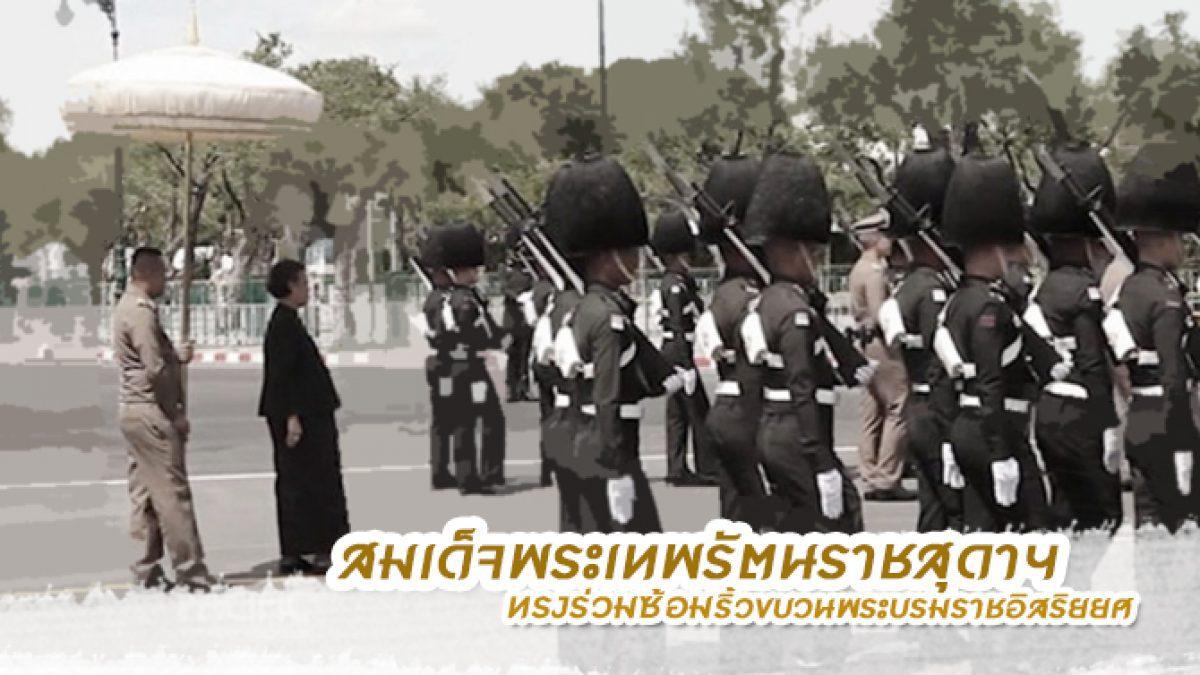 สมเด็จพระเทพรัตนราชสุดาฯ ทรงร่วมซ้อมริ้วขบวนพระบรมราชอิสริยยศ เมื่อวันที่ 15 ตุลาคม 2560