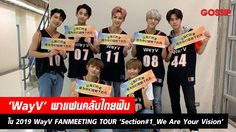 'WayV' พาแฟนคลับไทยฟินในงานแฟนมีตติ้ง 2019 WayV FANMEETING TOUR 'Section#1_We Are Your Vision' – in BANGKOK