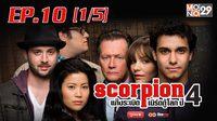Scorpion แก๊งระเบิด เนิร์ดกู้โลก ปี 4 EP.10