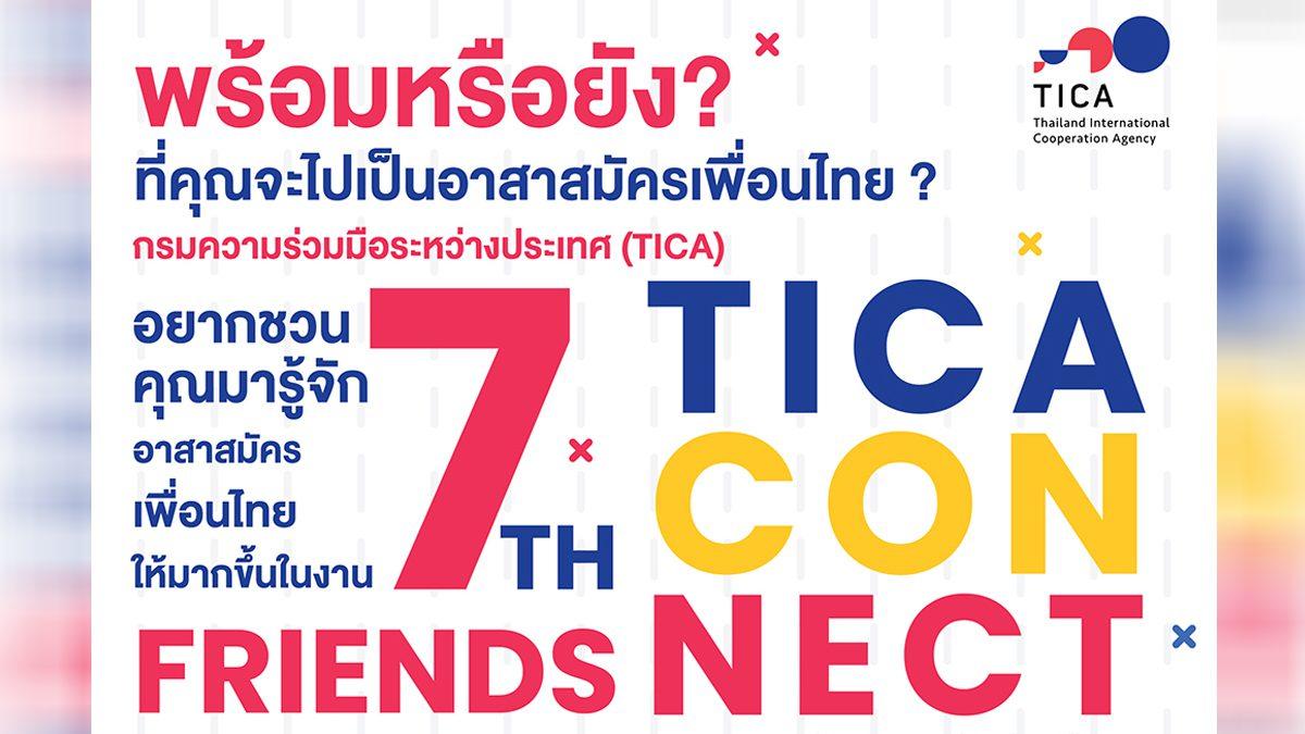 กรมความร่วมมือระหว่างประเทศ จัด TICA CONNECT ครั้งที่ 7 ชวนรู้จักอาสาสมัครเพื่อนไทย ปรับรูปแบบใหม่จากอีเว้นท์ปกติสู่ออนไลน์ไลฟ์โชว์ครั้งแรก!!