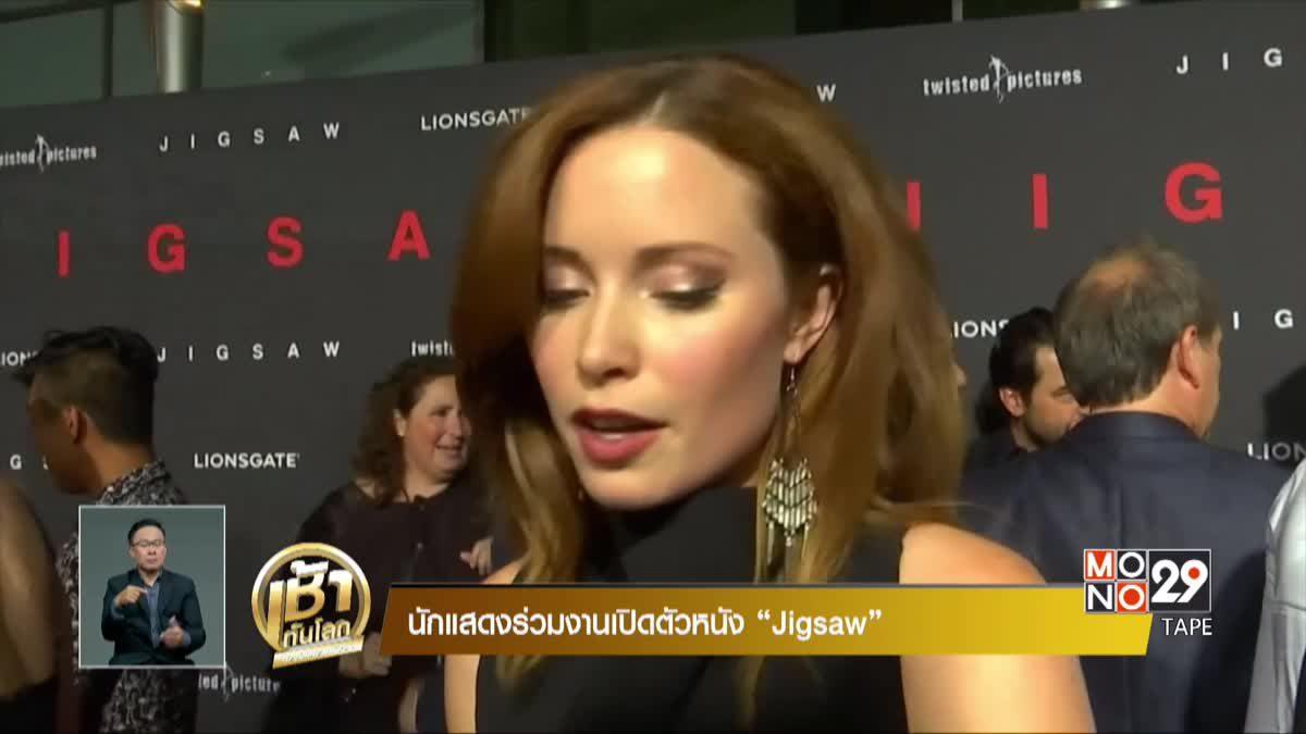 """นักแสดงร่วมงานเปิดตัวหนัง """"Jigsaw"""""""