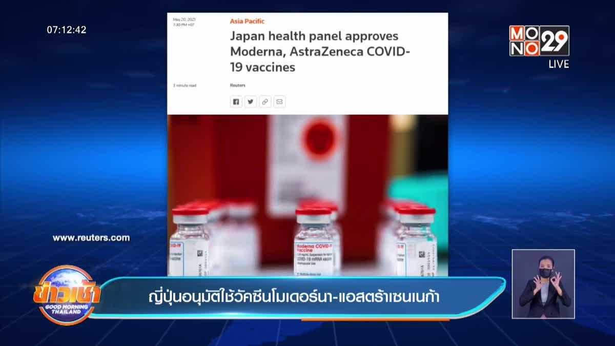 ญี่ปุ่น อนุมัติให้ใช้วัคซีนโควิดของโมเดอร์นา และ แอสตราเซเนกา