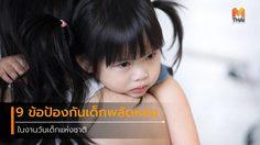 9 ข้อป้องกันเด็กพลัดหลง ในงานวันเด็กแห่งชาติ