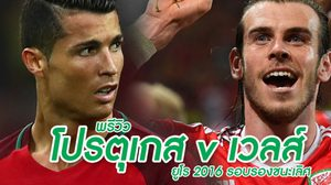 พรีวิว: ยูโร 2016 รอบรองชนะเลิศ โปรตุเกส พบ เวลส์ (6 ก.ค.)