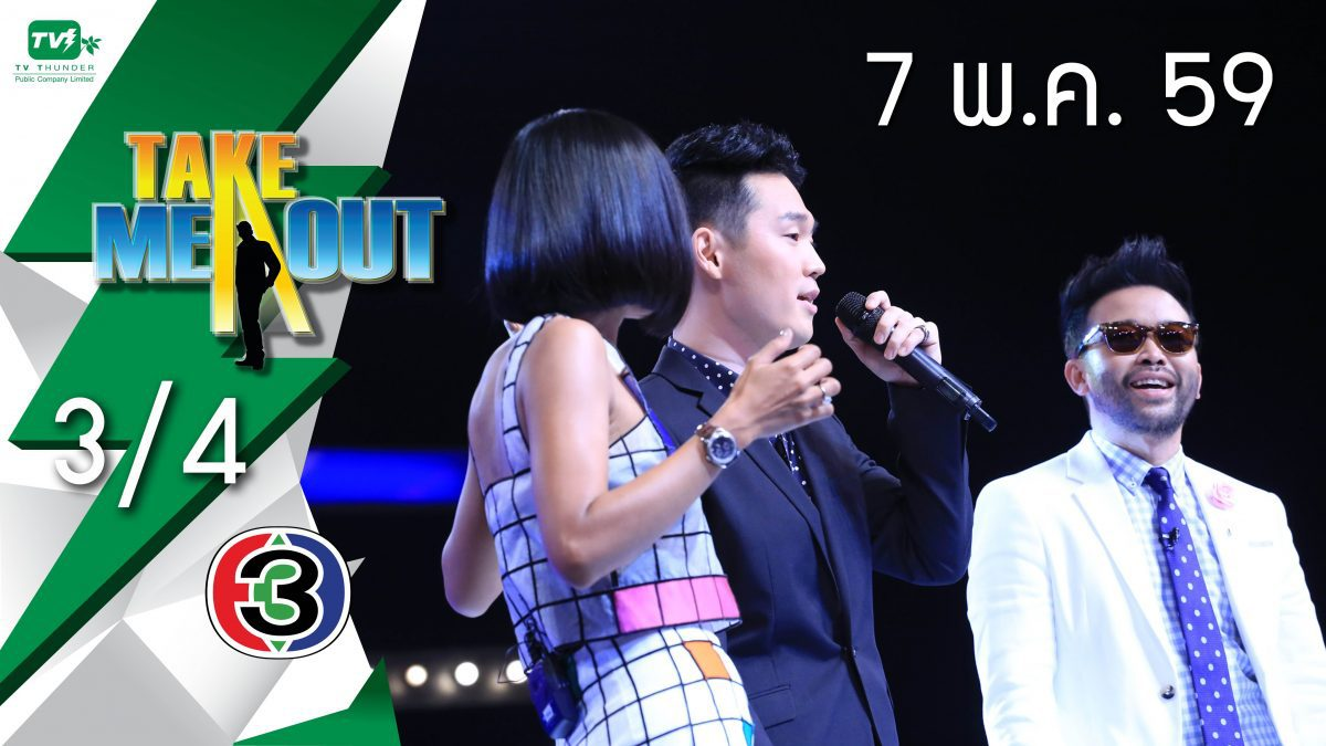 Take Me Out Thailand S10 ep.5 มาร์ค-แมททิว 3/4 (7 พ.ค. 59)