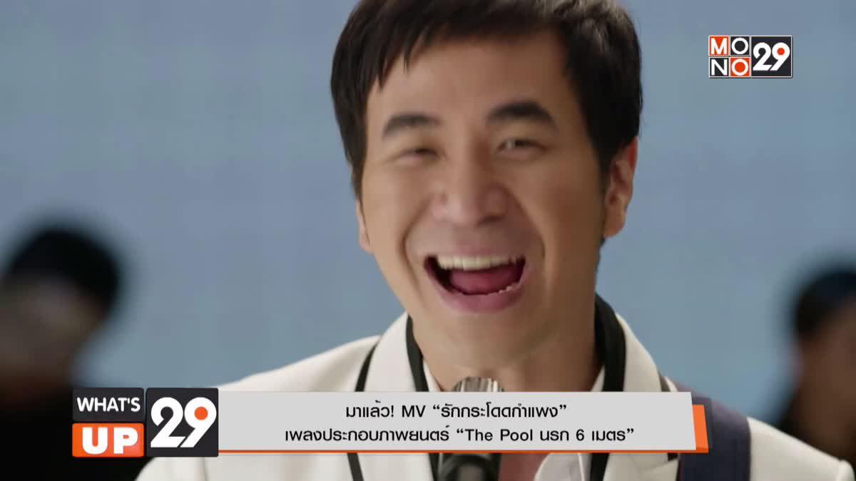 """มาแล้ว! MV """"รักกระโดดกำแพง"""" เพลงประกอบภาพยนตร์ """"The Pool นรก 6 เมตร"""""""