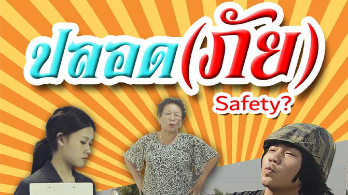 สารคดีสั้นเรื่อง ปลอดภัย Safety ทีม  MINON อุดรพิทยานุกูล