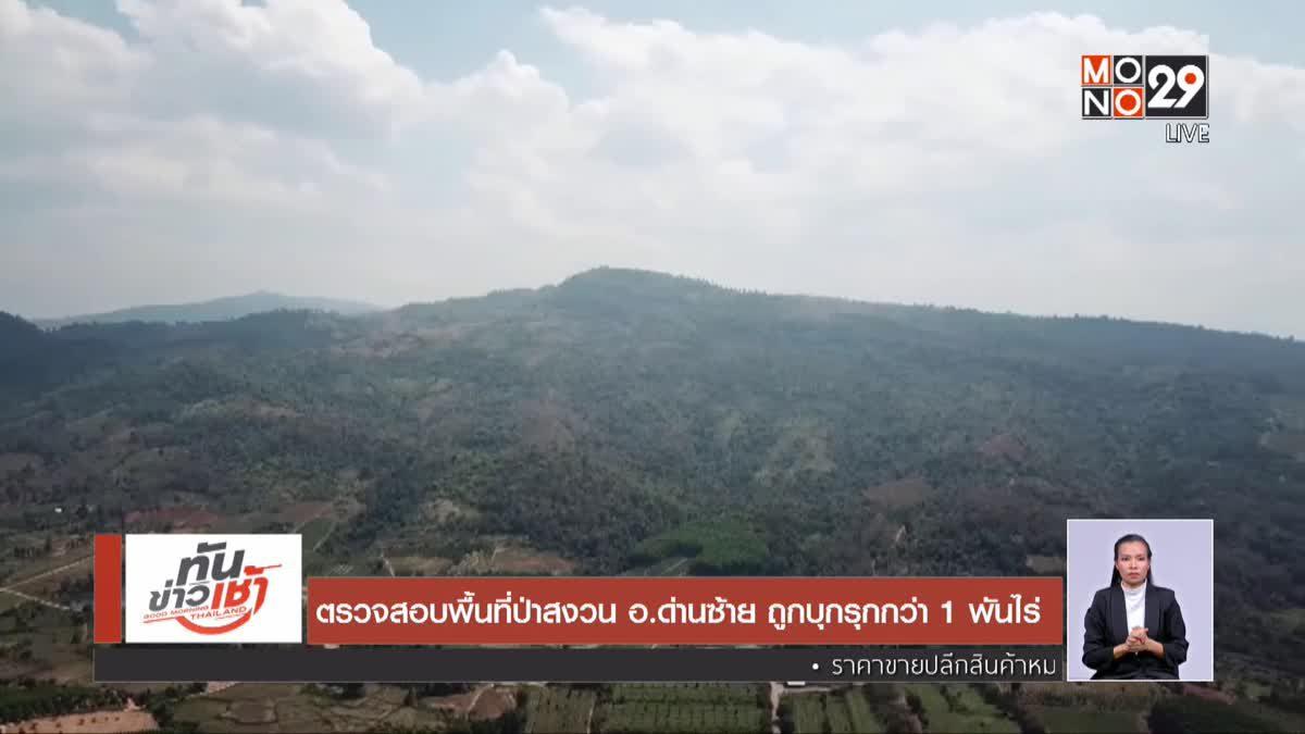 ตรวจสอบพื้นที่ป่าสงวน อ.ด่านซ้าย ถูกบุกรุกกว่า 1 พันไร่