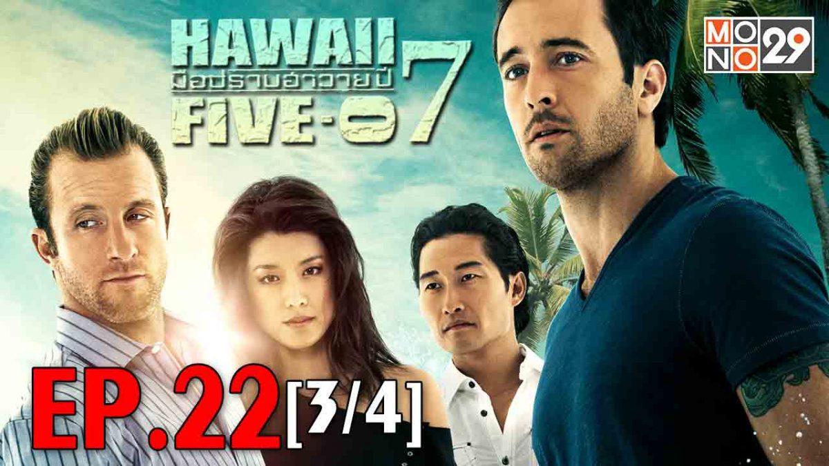 Hawaii Five-0 มือปราบฮาวาย ปี 7 EP.22 [3/4]