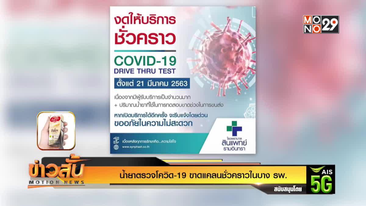 น้ำยาตรวจโควิด-19 ขาดแคลนชั่วคราวในบาง รพ.