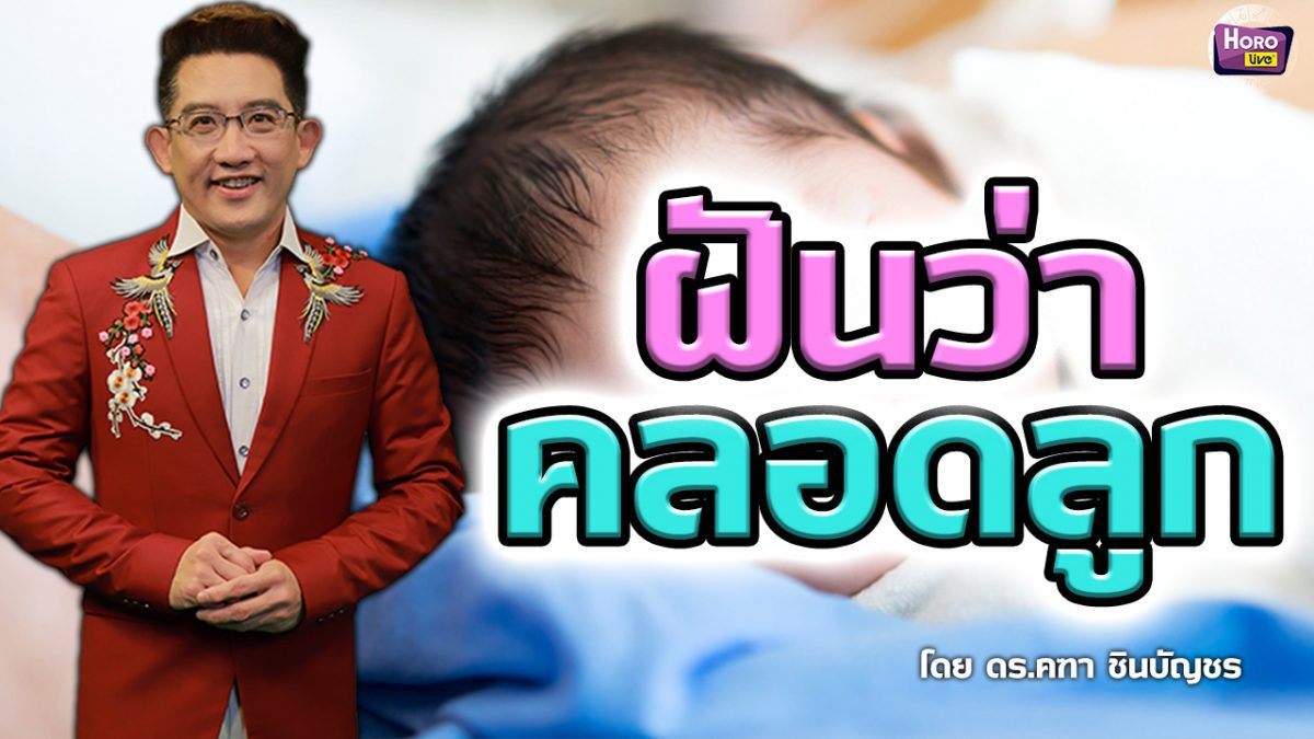 ทำนายฝัน ฝันว่าคลอดลูก l ดร.คฑา ชินบัญชร